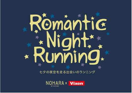 「七夕Romantic Night Running」にビクセンが機材協力