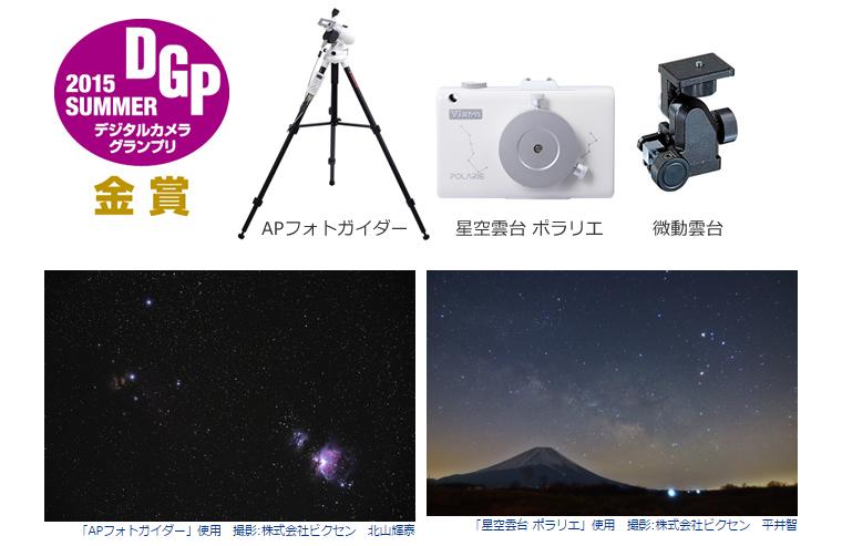 デジタルカメラグランプリ2015SUMMER 「APフォトガイダー」「星空雲台 ポラリエ」「微動雲台」金賞受賞