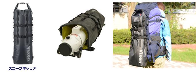 天体望遠鏡を背負って気軽に持ち運べる 鏡筒、三脚用の「スコープキャリア」 10月8日発売