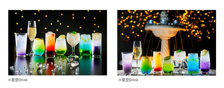 """京都センチュリーホテル""""星空テラス~Cafe & Bar""""とコラボレーション"""