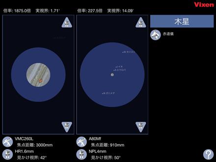 ※木星選択画面