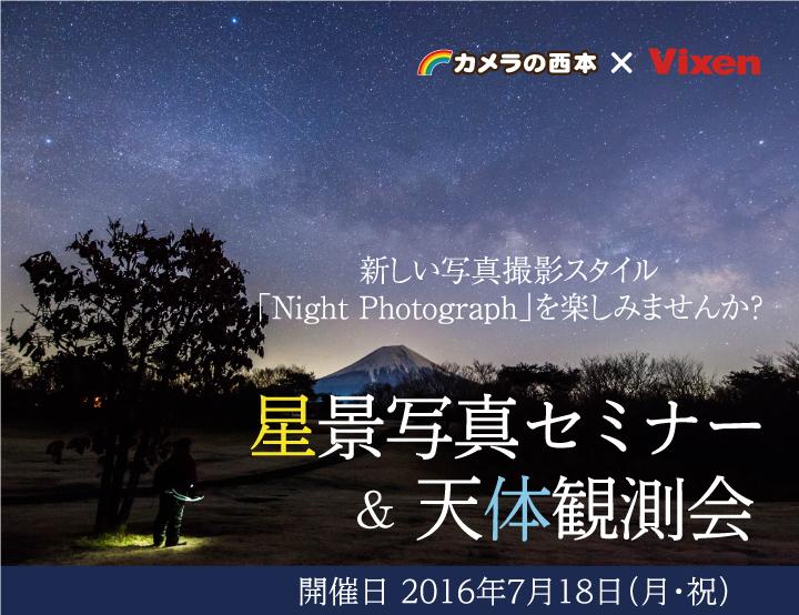 カメラの西本主催『星景写真セミナー&天体観測会』に協力 星景写真撮影のための知識とスキルを学べる講座