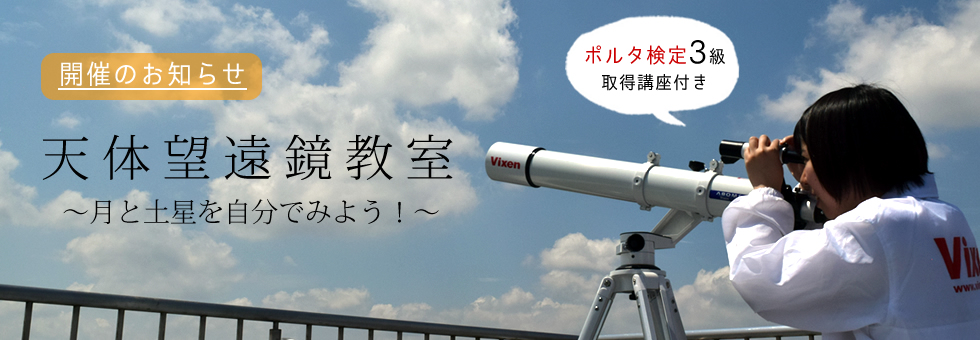 天体望遠鏡の操作方法が学べる「天体望遠鏡教室~月と土星を自分でみよう!~」9月講座のお知らせ