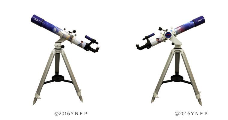 映画『君の名は。』公開記念『君の名は。』のイラストをデザインしたラッピング望遠鏡を製作 期間限定ショップにて抽選でプレゼント