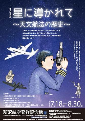 所沢航空発祥記念館・夏の特別展「星に導かれて」に協力