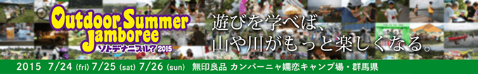 標高1300メートルの群馬県嬬恋村 「Outdoor Summer Jamboree ソトデナニスル?2015」に出展 ワークショップ・星空観望会を実施