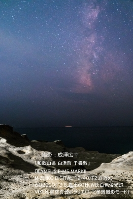 <キタムラ×ビクセン×オリンパス合同企画> 【星空を撮ろう!ポラリエ星景写真セミナー、オリンパスライブコンポジット体験会】を実施