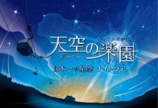 """40台の天体望遠鏡が並ぶ、標高1400mの舞台へ。 「スタービレッジ阿智 天空の楽園ツアー」を実施 """"日本一の星空""""を天体望遠鏡で見上げよう!"""