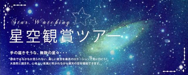 星空の癒しの力でデトックス ミュゼトラベル主催「星空鑑賞ツアー」に協力 真っ暗な空に輝く満天の星を観察