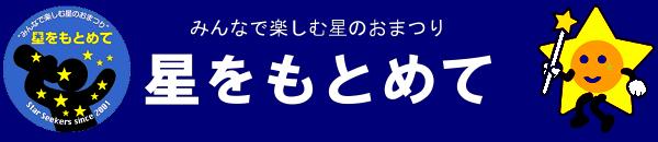 京都るり渓 星をもとめて