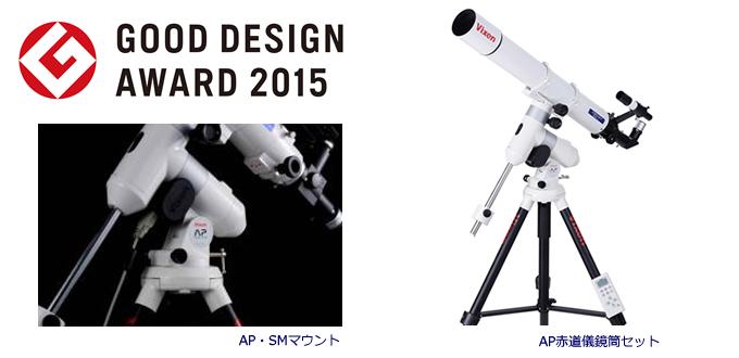 フリースタイル天望ツール「AP」 2015年度グッドデザイン賞 受賞 類をみない機動性に優れた天体望遠鏡と評価