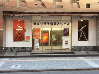 三鷹駅前「天文・科学情報スペース」オープン