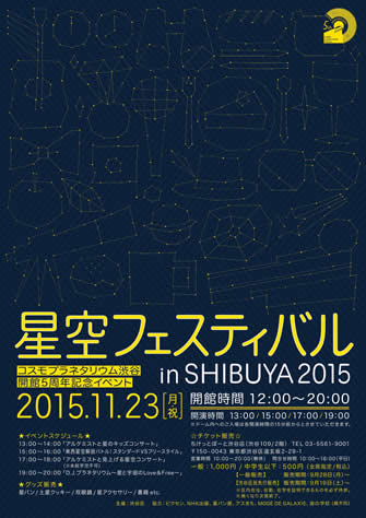 渋谷で、宇宙を感じる コスモプラネタリウム渋谷 開館5周年記念イベントに協力 天体望遠鏡で渋谷の太陽と星を観察