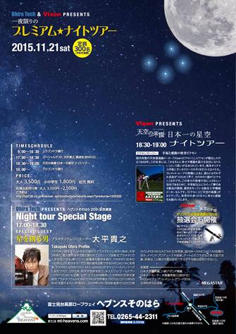 「天空の楽園 日本一の星空~NIGHT TOUR SPECIAL STAGE~」を実施