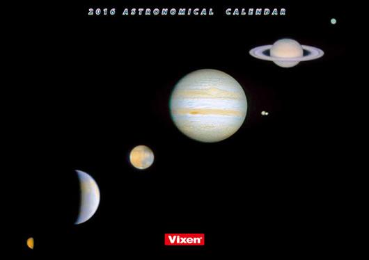 選りすぐりの天体写真と天文情報を掲載 ビクセンオリジナル天体カレンダー 2016年版 発売開始