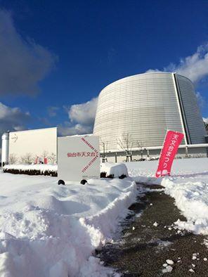 仙台市天文台「天文台まつり2016」に出店