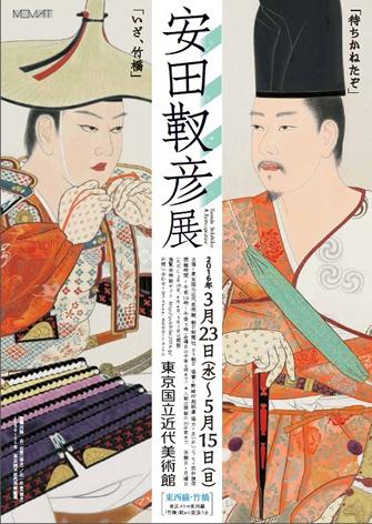 日本画独特の繊細な表現を、単眼鏡で楽しむ。 東京国立近代美術館『安田靫彦展』で単眼鏡のレンタル実施中