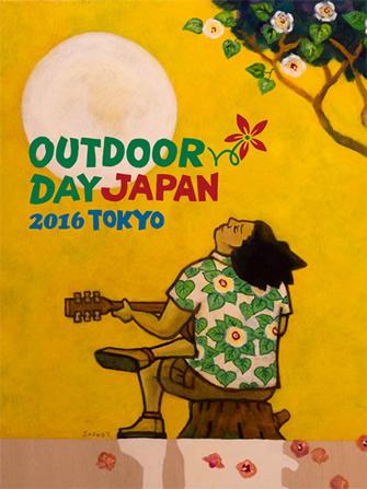 「OUT DOOR DAY JAPAN TOKYO 2016」に出店