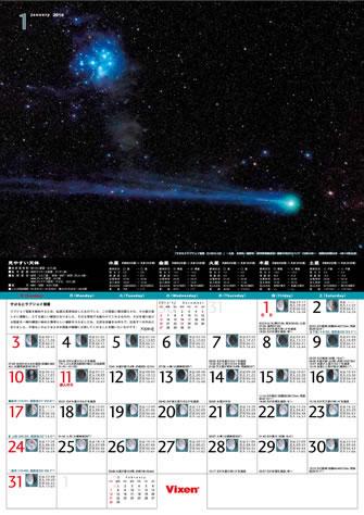 「2017年ビクセンオリジナル天体カレンダー」掲載作品募集