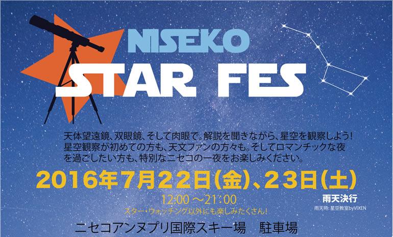 北海道ニセコ町で、満天の星と過ごす特別な一夜「ニセコスターフェス」に出店 本格的な天体望遠鏡でスター・ウォッチング
