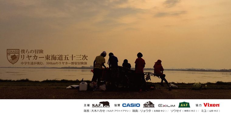2015201420132012中学生リヤカー冒険隊「リヤカー東海道五十三次」に協力