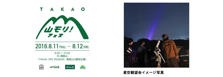 登山者数世界一の高尾山で開催の山イベント 「TAKAO 山モリ!フェス2016」に出店 本格的な天体望遠鏡でスター・ウォッチング