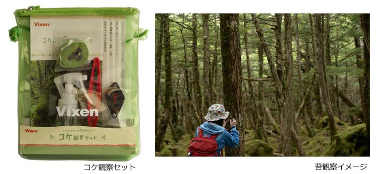 美しい苔の世界を旅しよう「コケ観察セット」7月28日発売