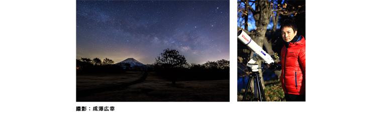 ビッグカメラ池袋東口カメラ館で開催 星景写真セミナーと星空観望会に協力 星景写真撮影のための知識とスキルを学べる講座