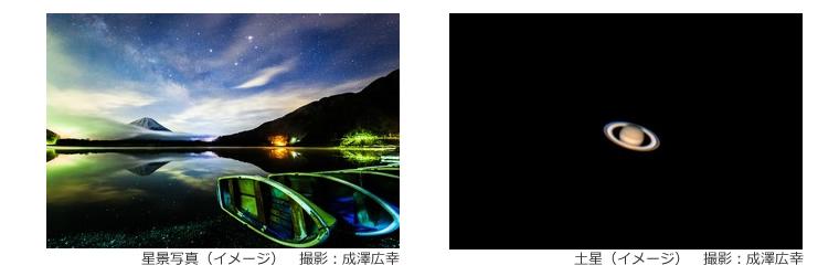 カメラのキタムラ市川・北国分店主催「星景写真セミナー&星空観望会」に協力 星景写真撮影のための知識とスキルを学べる講座
