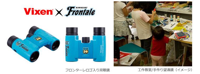 川崎フロンターレ主催イベント 等々力「宇宙強大2DAYS」に出店 限定50台「フロンターレロゴ入り双眼鏡」販売