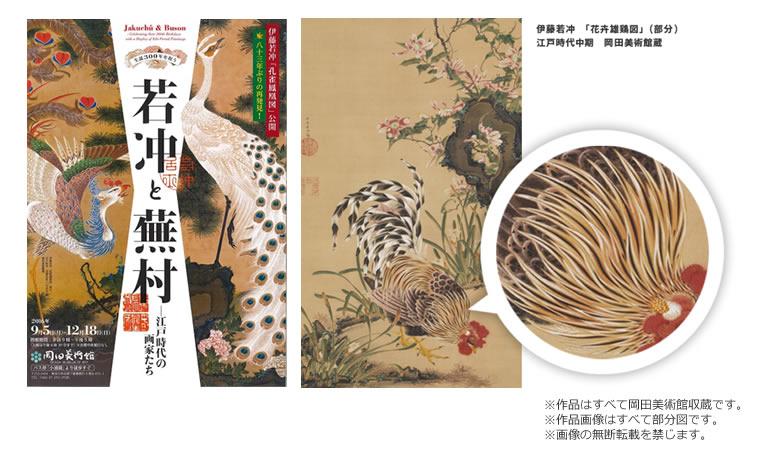 日本画独特の繊細な表現を、単眼鏡で楽しむ。岡田美術館『若冲と蕪村 江戸時代の画家たち』で単眼鏡の無料レンタル