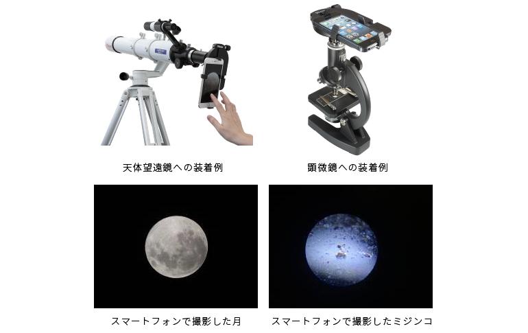 携帯で大迫力の月や惑星を撮ろう!スマートフォンを天体望遠鏡・顕微鏡に装着できる「スマートフォン用カメラアダプター」10月6日(木)新発売