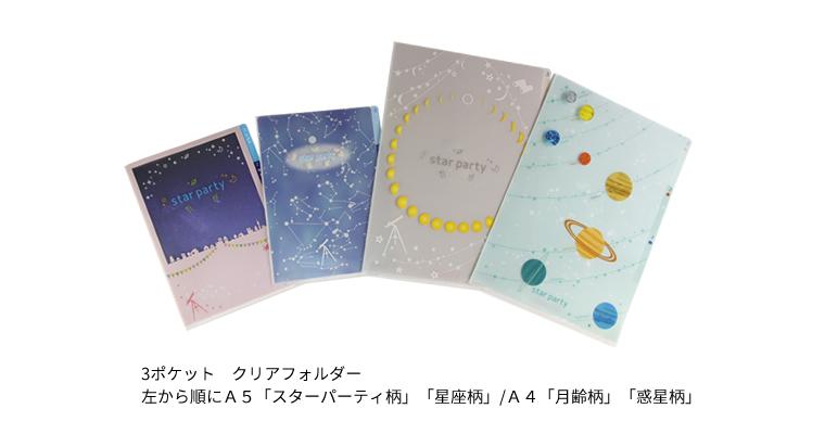 ◆3ポケット クリアフォルダー A4 月齢柄・惑星柄 /  A5 星座柄・スターパーティ柄