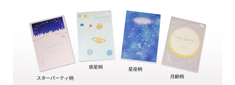 ◆メモ帖 月齢柄・惑星柄・星座柄・スターパーティ柄