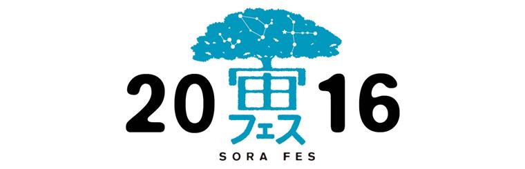 京都嵐山、星空イベント「宙フェス2016」に協力