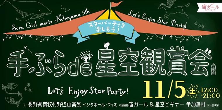 <野辺山×宙ガール>「手ぶらde星空観賞会in2016」開催