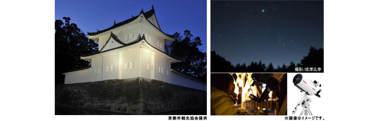 世界遺産・二条城で楽しむ秋の夜空 「二条城で星空探訪」イベントに協力