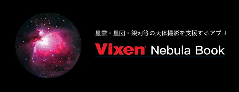 スマートフォン・タブレット向け無料アプリ「Nebula Book(ネビュラブック)」リリース 星雲や星団、銀河などの天体の位置をナビゲート