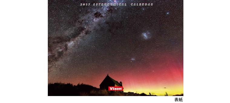 選りすぐりの天体写真と天文情報を掲載 ビクセンオリジナル天体カレンダー 2017年版 11月25日(金)発売
