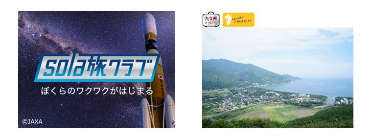 <日本旅行×ビクセン>「ロケット打ち上げ応援ツアー 宙ガール宇宙教室コース」に協力 3年ぶりとなるイプシロンロケット打ち上げを双眼鏡でもっと間近に!