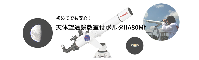 池袋コミュニティ・カレッジ×ビクセン 天体望遠鏡教室付ポルタIIA80Mfを発売