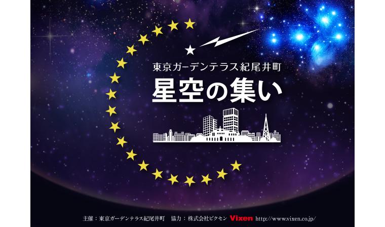 東京ガーデンテラス紀尾井町でスターパーティ、「第3回 星空の集い」に協力