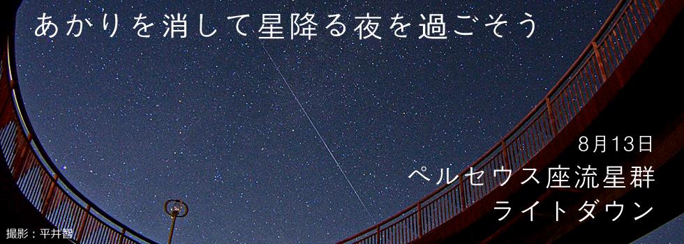 <宇宙ミュージアム「TeNQ」×Vixen> ~8月13日ペルセウス座流星群ライトダウン~ 一夜限定。TeNQが星の光に包まれる。