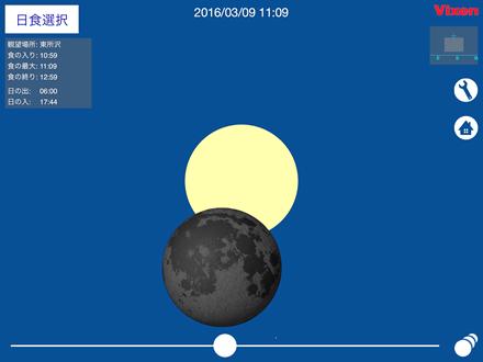 スマートフォン・タブレット向け無料アプリ 「Solar Book(ソーラーブック)」リリース 3月9日に見られる部分日食の観察に便利