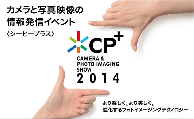 「CP+(シーピープラス)2014」に出展