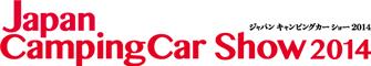 「ジャパンキャンピングカーショー2014」に参加