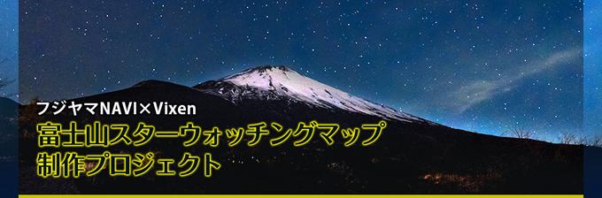 「富士山で星がきれいに見えるスポット教えてください!」キャンペーンに協力