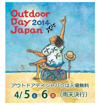 「OUT DOOR DAY JAPAN 2014」に出展