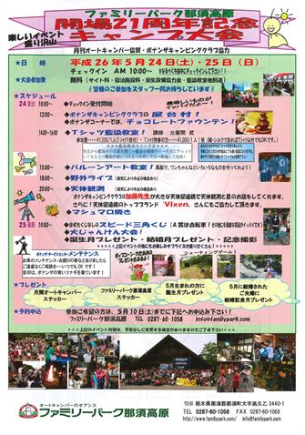 「ファミリーパーク那須高原キャンプ大会」に出展