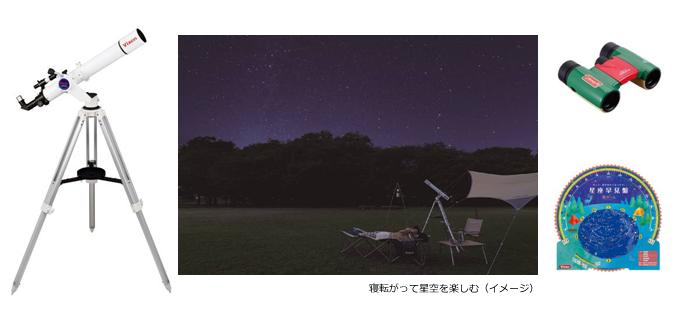 天体望遠鏡、双眼鏡の体験・販売ブース 日本橋三越本店「はじまりのカフェ」に期間限定オープン